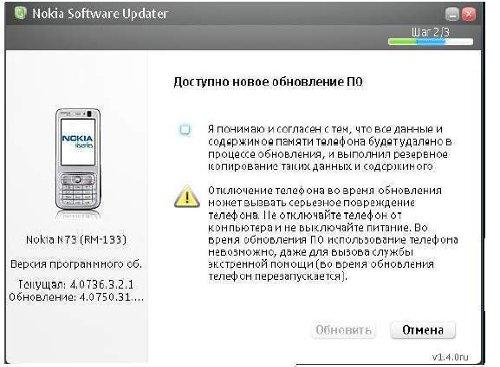 Ремонт Прошивка Драйвера Nokia N73 В Воронеже