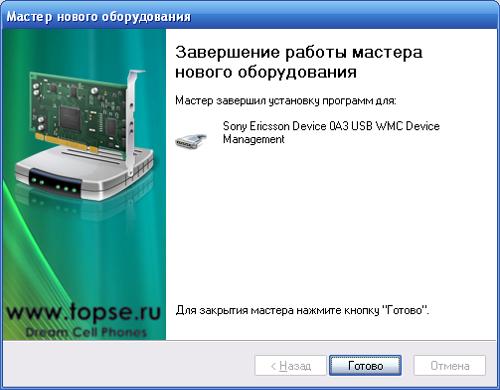 Инструкция по установке USB драйверов