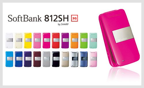 h-softbank