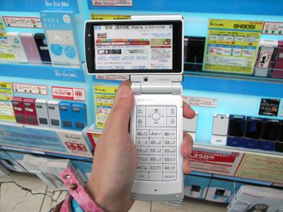 jp_phone