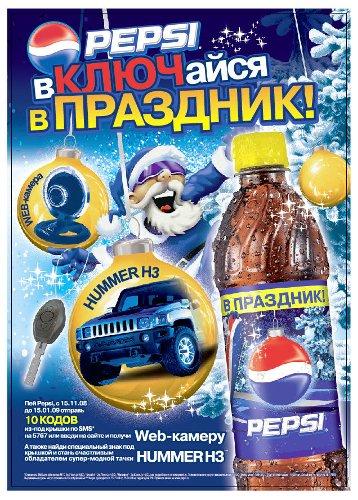 """Включайся в праздник!"" акция ""ПепсиКо"""