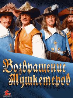 Возвращение мушкетеров