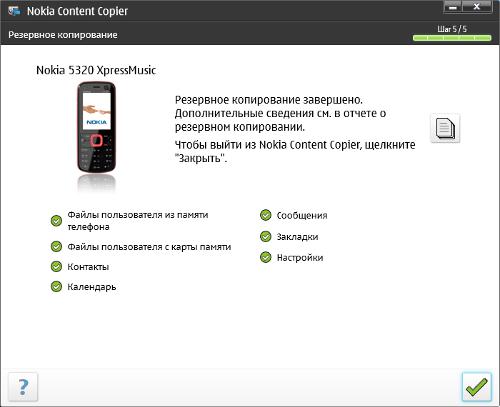 Сделай сам: обновляем программное обеспечение телефонов Nokia