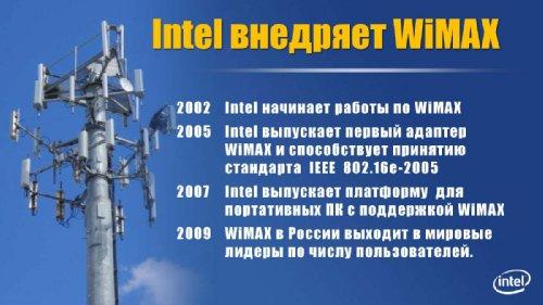 Презентация ноутбуков с поддержкой WiMAX