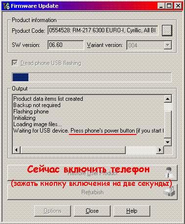 Прошивка телефонов Nokia в Phoenix. Dead Mode