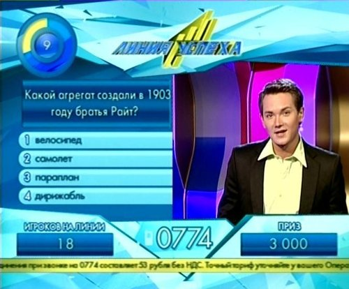 "Next Media EntertainmentT, ""Эндемол Москва"" и ТНТ запустили ""Линию успеха"""