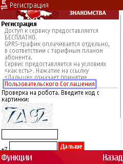 Как Отключить Знакомства В Мтс Беларусь