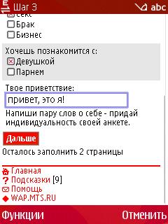 Знакомства сайт мтс знакомства в перми онлайн