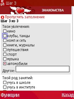 Знакомства мтс камчатская область