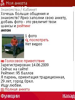 Услуги mts на сайте знакомства знакомства по городам lang ru