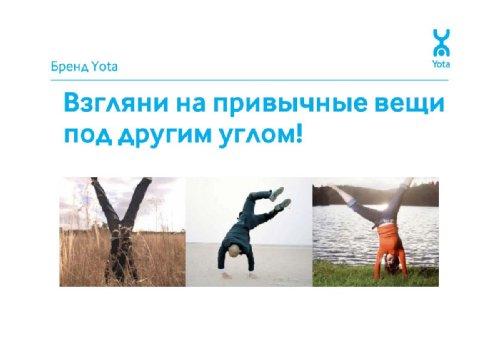 """""""Yota! Провода, прощайте навсегда!"""", Денис Свердлов"""