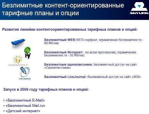 """""""Скай Линк"""" открывает осенний бизнес-сезон 2009"""