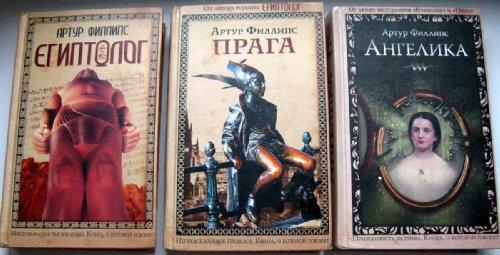 Книги Артура Филипса