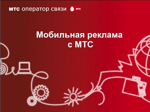 Мобильная реклама с МТС