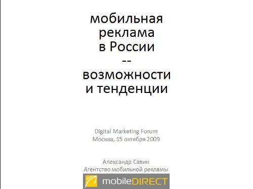 Мобильная реклама в России. Возможности и тенденции
