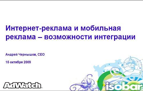 Интернет-реклама и мобильная реклама - возможности интеграции