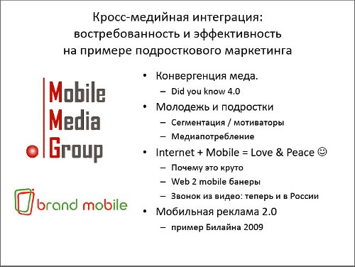 Кросс-медийная интеграция: востребованность и эффективность на примере подросткового маркетинга