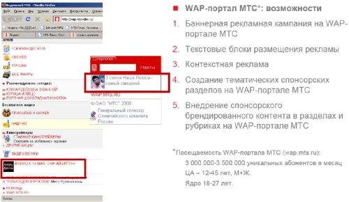 Основные мобильные рекламные площадки - WAP