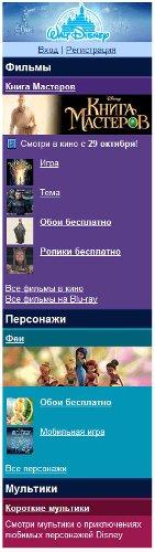"""""""Ириком"""" обновила WAP.disney.ru"""