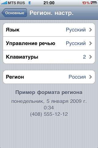 Realspeaker 1.5 с поддержкой русского языка установил..