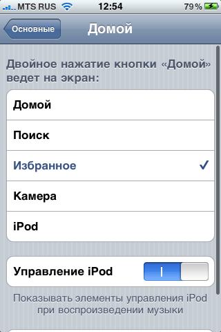 Скриншоты настроек Apple iPhone 3G S