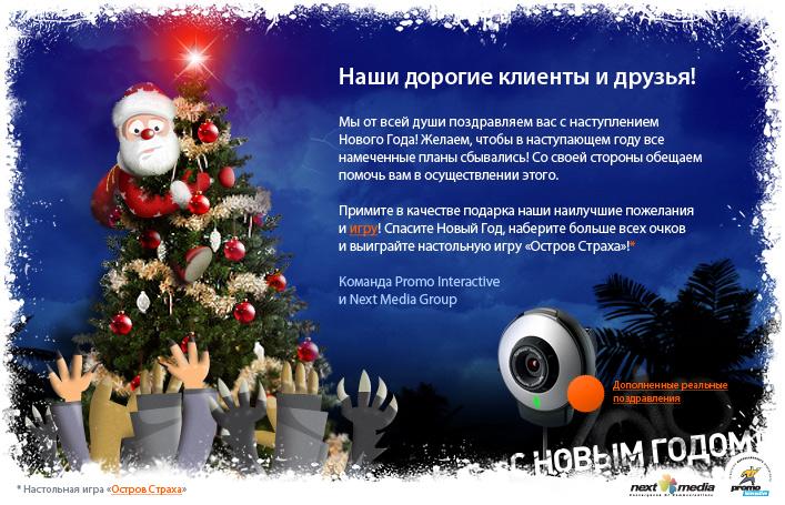 Корпоративное поздравление новогоднее 29