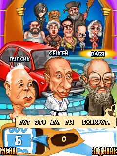 Мобильные игры: Поле Чудес 2010