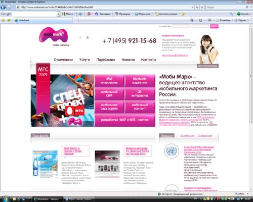 Сайт Моби Марк