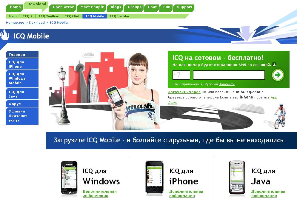 icq на мегафон: