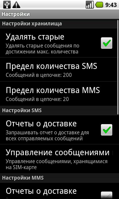 Как сделать отчет о доставке на айфон