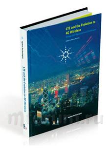 Книги по LTE