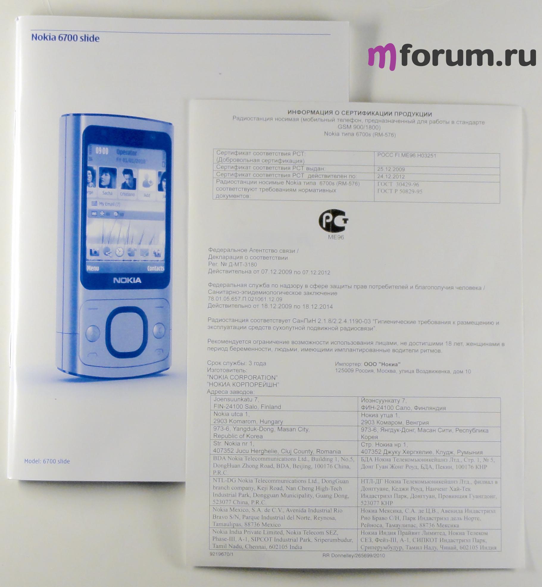 Зарядное устройство AC-8.  Как уже было сказано во вступлении, Nokia 6700 Slide выделяется целой радугой расцветок...