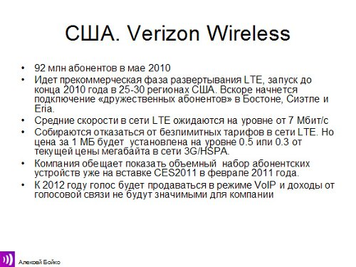 США, Verizon Wireless, LTE