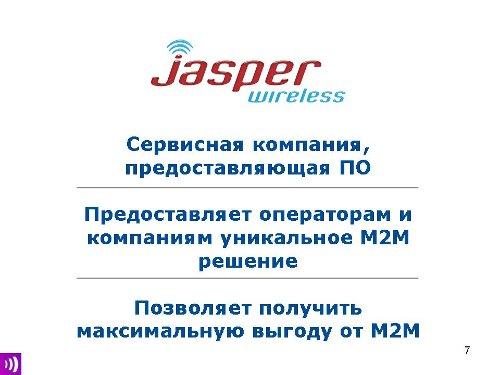 M2M, Билайн, Jasper
