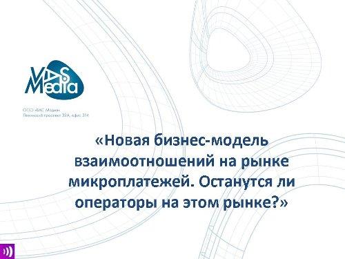 Дмитрий Юмашев, VAS Media, MoCO-2010