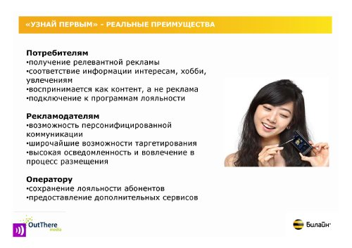 Мобильная реклама, Билайн