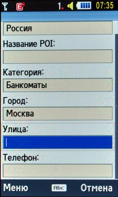 Nokia Maps и Navifon