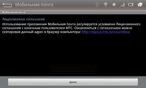 Обзор МТС SmaKit (S7)