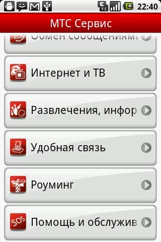 мтс сервис приложение скачать - фото 7