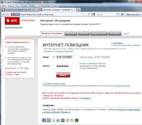 Sign Up. Как взломать пароль в интернет-помощнике мтс.