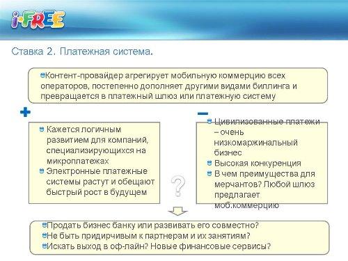 """Кирилл Петров, MoCO2011 """"Контент-провайдеры - на что ставить?"""""""