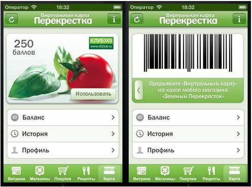 Интерфейс приложения «Мобильный дисконт», разработанного i-Free-Украина для сети супермаркетов «Зеленый перекресток»