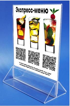 Интерактивное QR-меню, разработанное i-Free-Украина