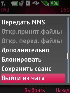 Java-приложение мтс-чат
