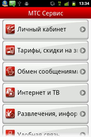 мтс сервис приложение скачать - фото 9