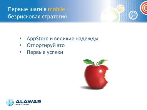 Рубить или не рубить деньги за пределами AppStore