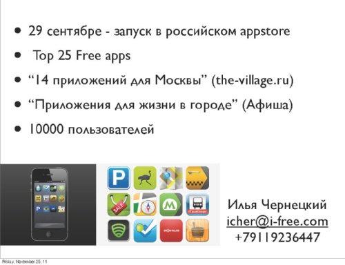 Мобильный геосоциальный сервис для любителей скидок и распродаж