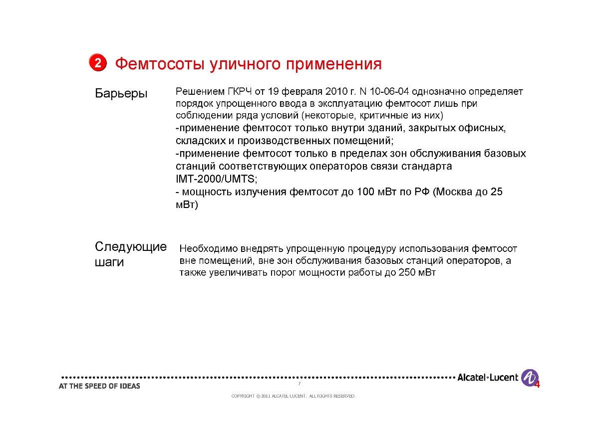 lg p520 прошивка dll инструкция