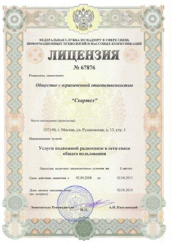 Лицензия Yota