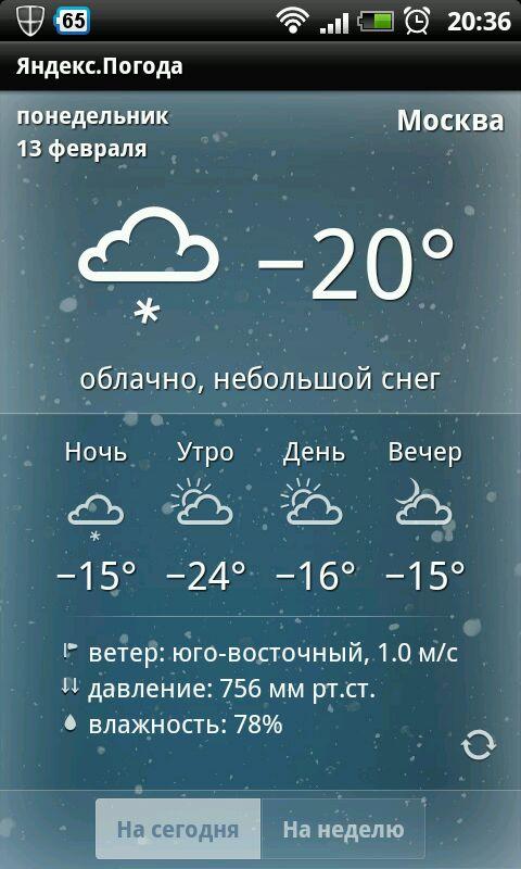Yandex погода девайс на рабочий стол